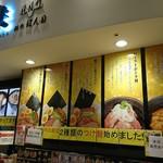麺処 景虎 ほん田  -