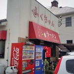 ふくちゃんラーメン - お店、外観。