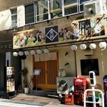 日本酒の魚枡 - 日本橋小船町の裏通り