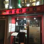 中国料理 福星楼 - 外観