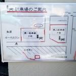 Opus One - 駐車場