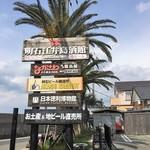 明石江井島酒館 - 入口