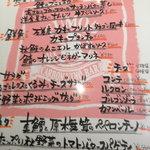 FUMO14番地 - 日替わりおすすめメニュー