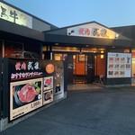 焼肉武藤道場 -