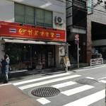 渋谷 ガパオ食堂 - 外観