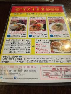 渋谷 ガパオ食堂 - ホリデーランチ