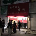 餃子の店 蘭州 - 喰って店を出たら、えらい行列になってた(汗)