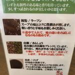 たん担めん麺 炎真 -