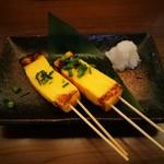 炭火居酒屋 炎 - 玉子焼き串