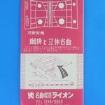 名曲喫茶ライオン - パンフレット(2)