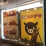 渋谷トンテキ - 外観