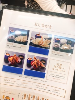 天ぷら北里 -
