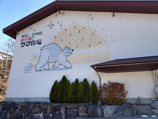 奥 飛騨 クマ 牧場