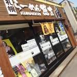 札幌ラーメン熊吉 - おそと
