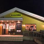 KENの厨房 -
