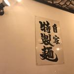 金龍ラーメン - その他写真: