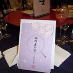 赤坂 四川飯店 -  四川友の会のお品書きです。