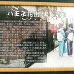 カキノキテラス - 今日紹介したカキノキテラスは田町に、もっと八王子駅寄りの中町には黒塀通りが残り、そちらは花街の名残。