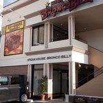 ステーキハウス ブロンコビリー - ステーキハウス ブロンコビリー 静岡SBS通り店  店の外観」