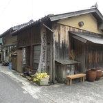 中田商店 - お店外観
