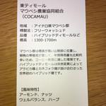 105695415 - 珈琲の紹介カード(東ティモール コカマウ組合(650円/100g 税込)評価=◎)