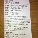105695418 - 珈琲の紹介カード(コスタリカ バボス デ リオ農園(750円/100g 税込)評価=◎)