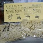 松屋製麺所 - 麺と作り方