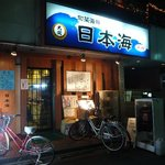 大衆酒蔵 日本海 - 日本海柏東口店000