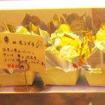 をかし東城 - 栗のモンブラン
