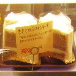 をかし東城 - きまぐれシフォンケーキ