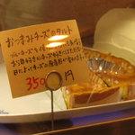 をかし東城 - おつまみチーズのタルト