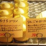をかし東城 - とろけるプリン・りんごのロールケーキ