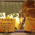 をかし東城 - レアチーズケーキ・チョコレートのロールケーキ