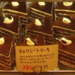 をかし東城 - チョコレートケーキ