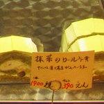 をかし東城 - 抹茶のロールケーキ