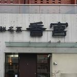 海鮮名菜 香宮 -