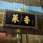 105701196 - 菜香新館