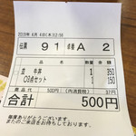 Sukiya - レシート