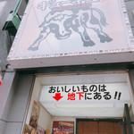 STEAK HOUSE ギューギュー MASA - 目を惹く看板!