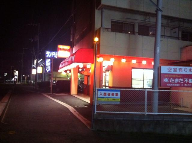豚太郎 三木店