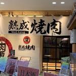 熟成焼肉 肉源 - 入口@2019/3