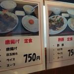 中華菜館 チャオ -