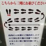 丸一 - 店先の並び方は3列