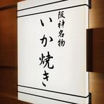 105727356 - 阪神名物 いか焼き