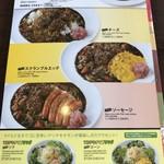 カレーハウス CoCo壱番屋 - メニュー