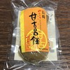 多久西パーキングエリア 上り - 料理写真:やわらか甘古呂餅(つぶあん入り)2個入