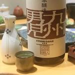 105738902 - ◆九州男児 820円(税別)