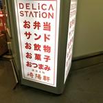 デリカ ステーション -