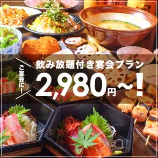 各飲み会に!飲放題付プラン多数!最大3H飲み放題2980円~