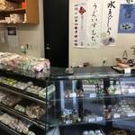 和菓子司 ときわ家 -